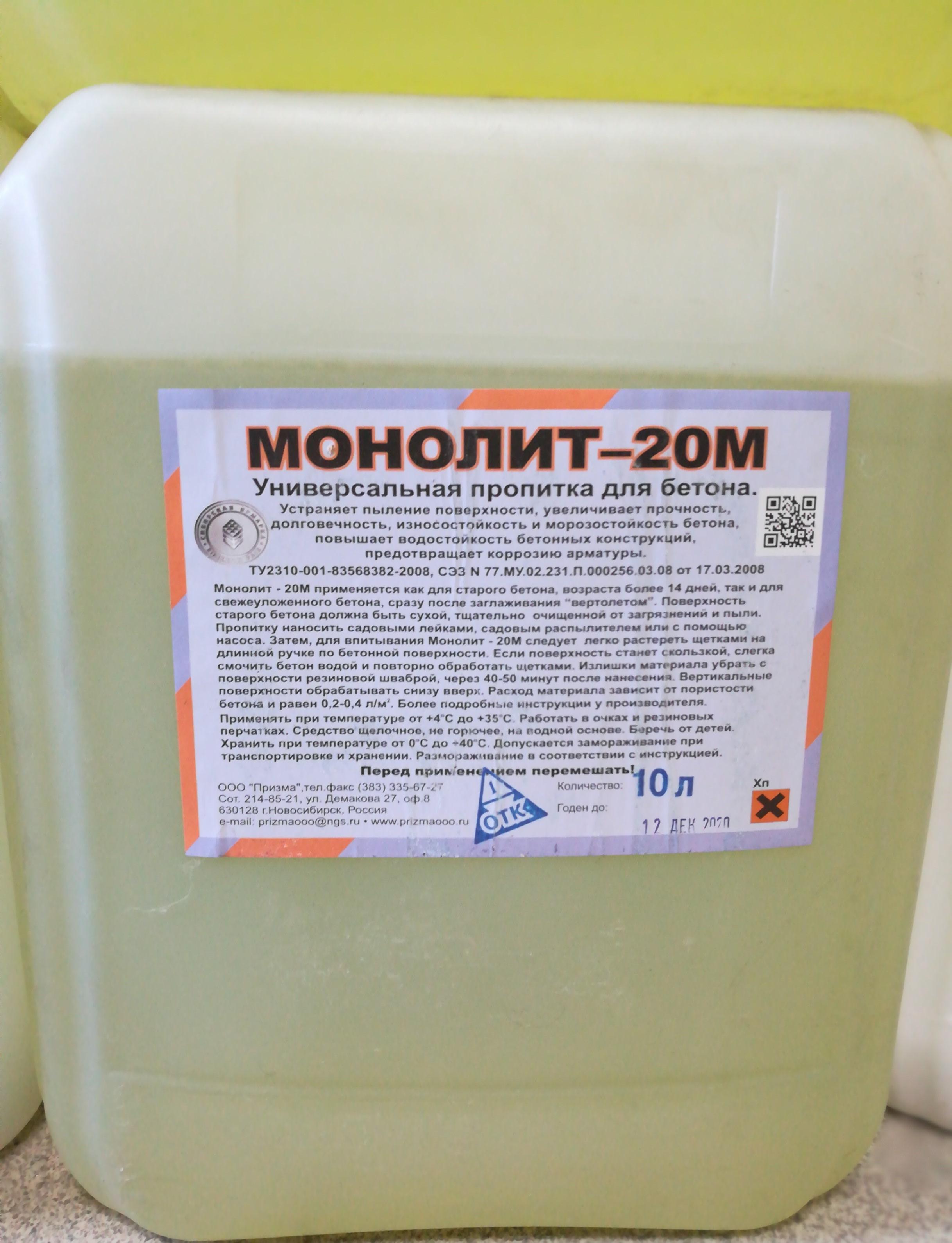 Купить пропитку монолит 20 м для бетона тощие бетоны гост